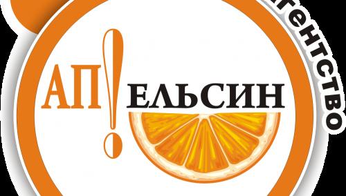 Рекламное агентство «Апельсин»
