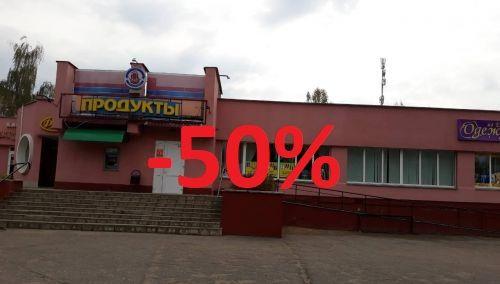 Внимание аукцион 22.12.2018! Продажа объекта недвижимости ОАО «Полоцк-торг» с понижением цены на 50%!
