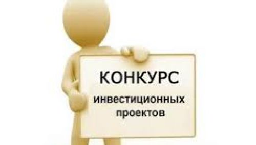 Комитет экономики Витебского облисполкома объявляет о проведении конкурса инвестиционных проектов субъектов предпринимательства, для оказания государственной финансовой поддержки.