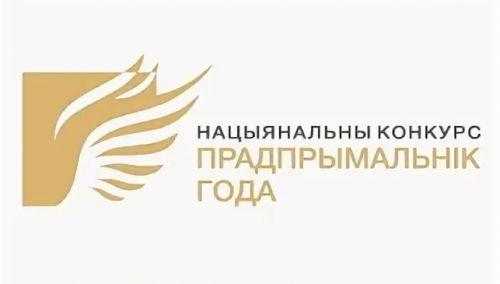 """Прием заявок на Национальный конкурс """"Предприниматель года"""""""
