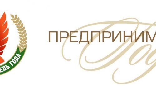 """Национальный конкурс""""Предприниматель года""""."""