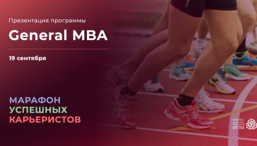 Бизнес-школа ИПМ запустила программу General MBA
