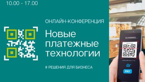 """24 марта на онлайн-конференция """"Новые платежные технологии для бизнеса"""""""