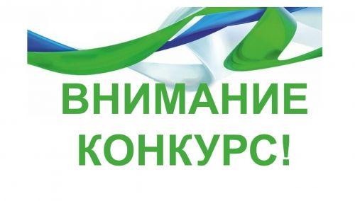 Конкурс инвестиционных проектов субъектов предпринимательства для оказания государственной финансовой поддержки (06.09.2019)