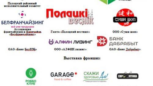 21 ноября 2019 года  в рамках всемирной недели предпринимательства в г. Полоцке пройдет форум «Все для бизнеса»