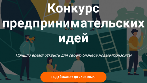 Бизнес-школа ИМП открывает новый сезон Конкурса предпринимательских идей (10.09.2019)