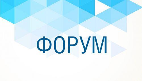 IV ПРОМЫШЛЕННЫЙ ФОРУМ 12-13 декабря 2019 г.